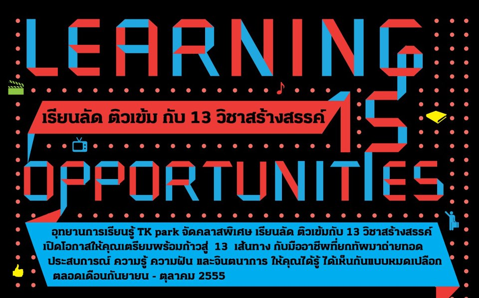  (Learning is Opportunities)