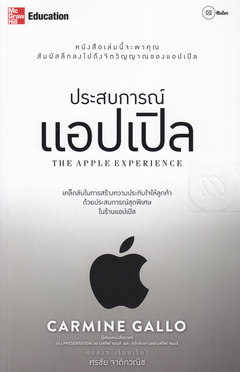  (The Apple Experience)