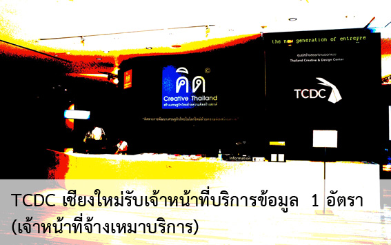 TCDC   1  ()