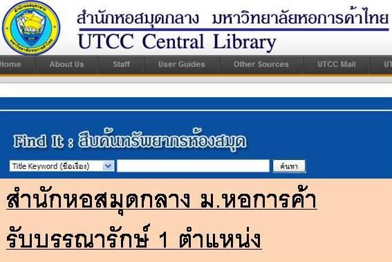 UTCC librarian