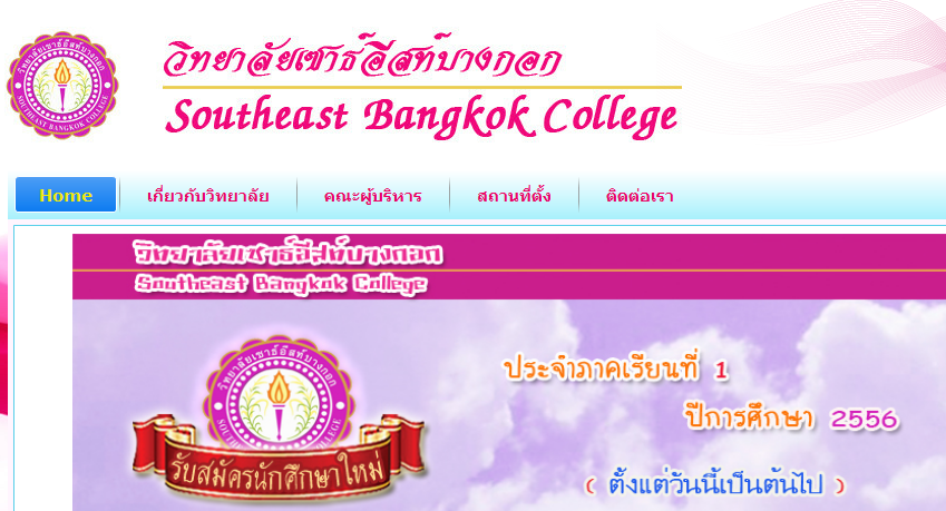 southeast_bangkok_librarian_jobs