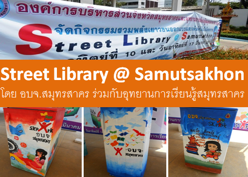 street_library_at_samutsakhon