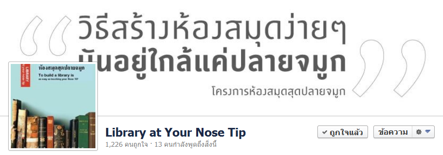   Library at Your Nose Tip