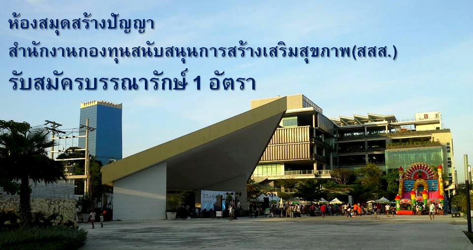 thai health library