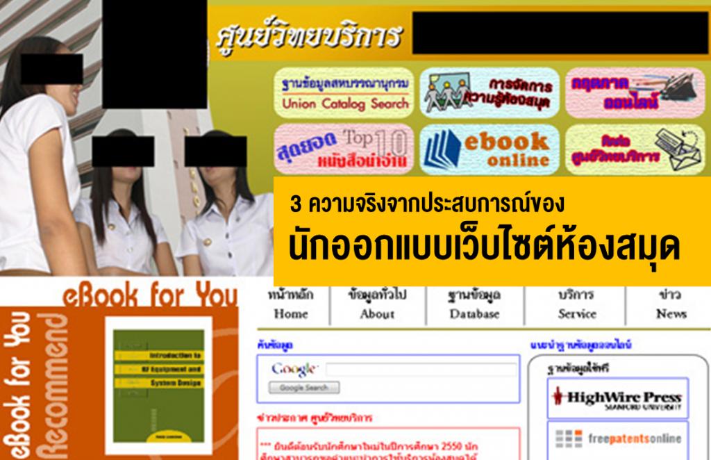 3 ความจริงจากประสบการณ์ของนักออกแบบเว็บไซต์ห้องสมุด