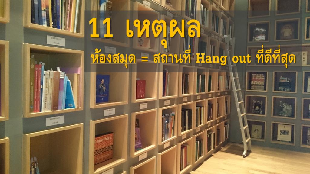11 เหตุผล ห้องสมุดเป็นสถานที่ Hang out ที่ดีที่สุด