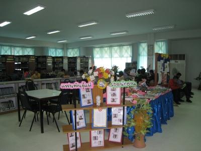 ห้องสมุดวิทยาลัยเทคนิคอุบลราชธานี