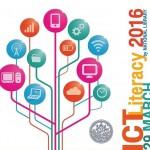 บทบาทของห้องสมุดในการสร้างความเข้มแข็งด้านการพัฒนา ICT LITERACY