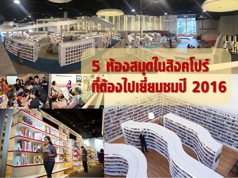 5 ห้องสมุดในสิงคโปร์ที่ต้องไปเยี่ยมชมปี 2016