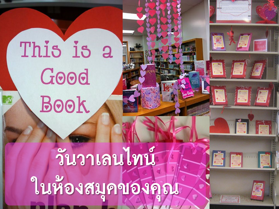 valentine library