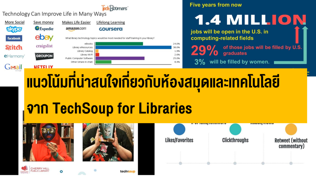 5-library-technology-topics-from-techsoup-for-libraries