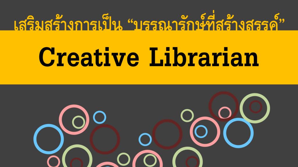 """ข้อคิดเสริมสร้างการเป็น """"บรรณารักษ์ที่สร้างสรรค์"""" (Creative Librarian)"""