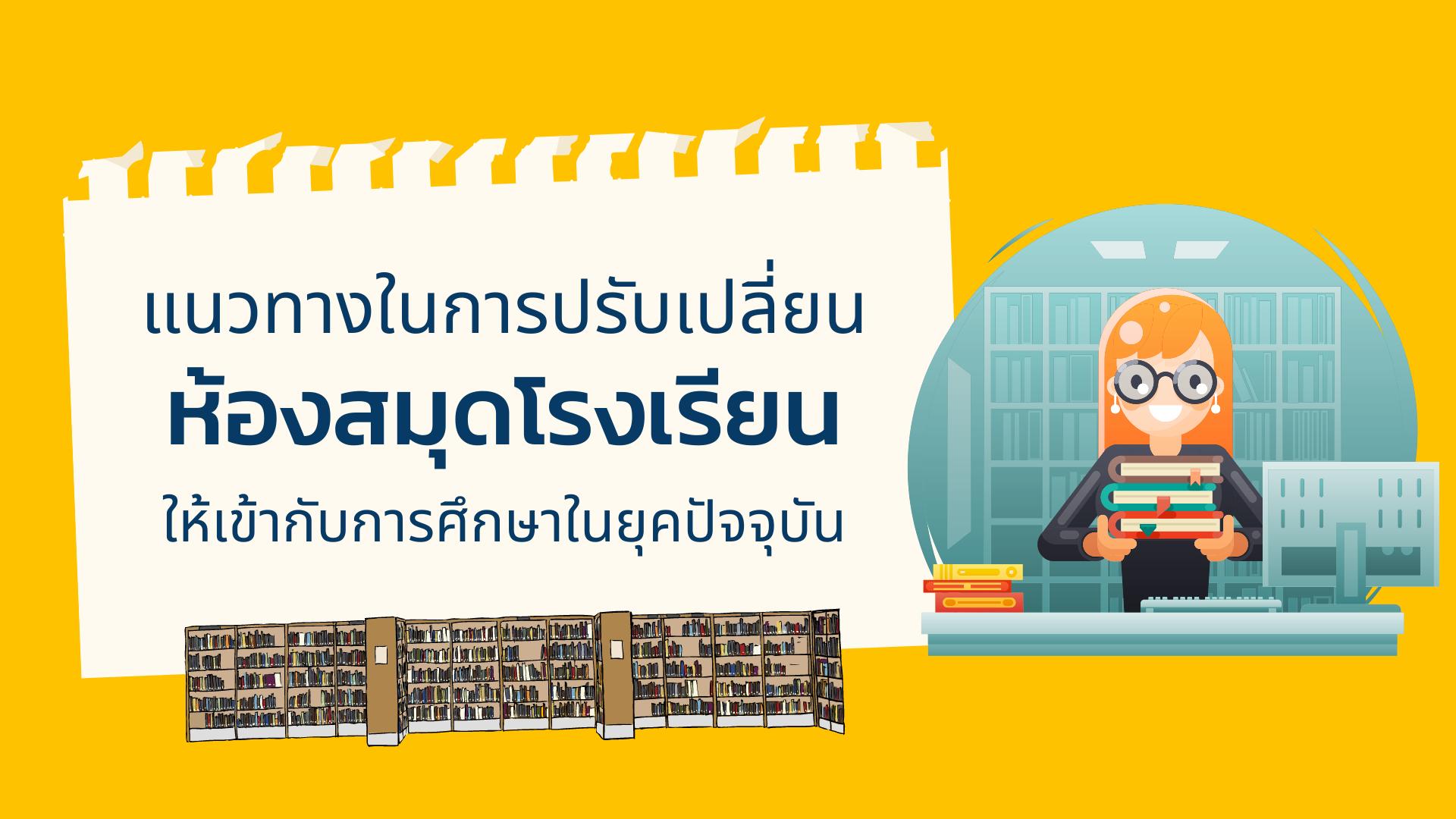 แนวทางในการปรับเปลี่ยน ห้องสมุดโรงเรียน ให้เข้ากับการศึกษาในยุคปัจจุบัน